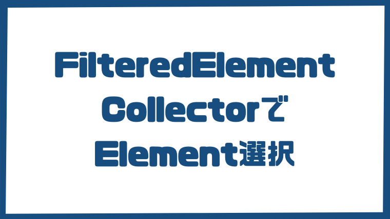 FilteredElementCollector