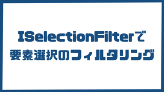 ISelectionFilter要素選択