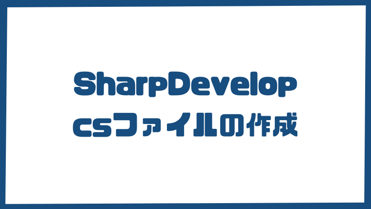 SharpDevelopでcs作成