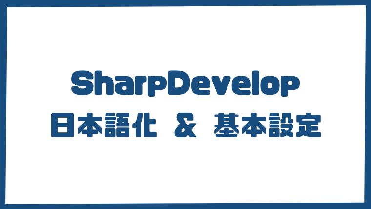 SharpDevelop日本語化&基本設定