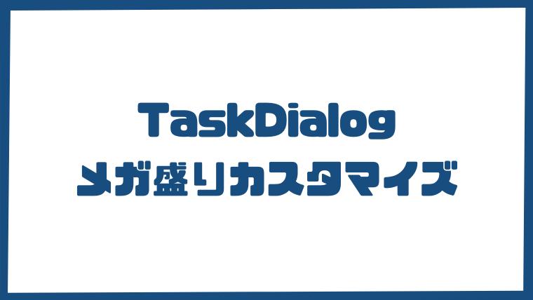 TaskDialogのカスタマイズ