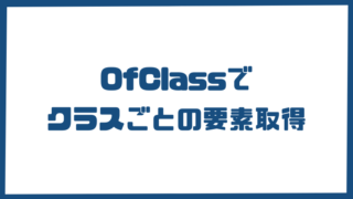 RevitAPI-OfClass